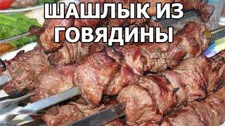 Шашлык из говядины. Рецепт мариновки шашлыка от Ивана!