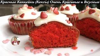 Очень Красивые и Вкусные Капкейки (Кексы)|  Homemade Cupcakes, English Subtitles
