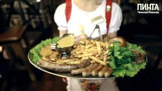 """Пинта""-Чешская пивница. Секреты кухни. | LET'S MOVE Video Group |"