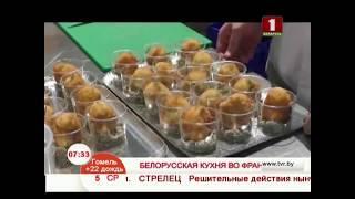 Белорусская кухня во Франции