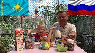 #2часть ПРОБУЕМ Казахские и Русские Продукты.И сравниваем.Russian food VS Kazakhstan food//СуперВан