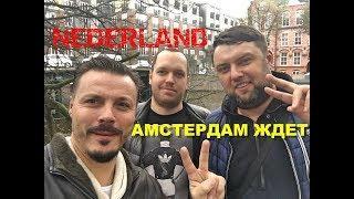 =Нидерланды - Едем в Амстердам, Первые Впечатления, Как и чем живут голландцы=