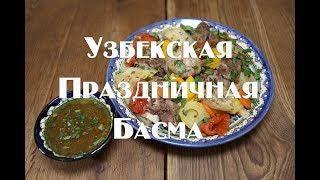 Узбекская Басма  Очень вкусное , праздничное блюдо