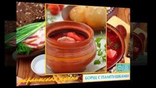 Украинская кухня. Борщ с пампушками