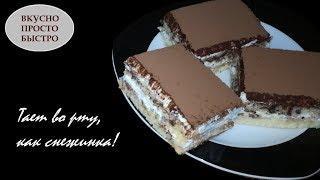 Творожный Торт ✧ Торт   пирожное Парсла! Тает во рту, как снежинка! ВКУСНО ПРОСТО БЫСТРО!