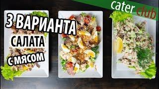 3 вкусных салата с мясом на праздничный стол
