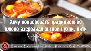 Традиционное блюдо азербайджанской кухни, пити.