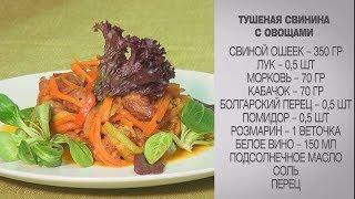 Тушеная свинина с овощами / Мясо с овощами / Тушеное мясо / Свинина с овощами / Овощи со свининой