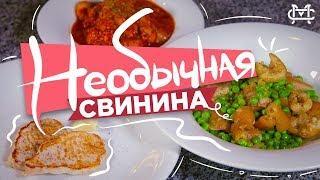 3 Блюда из Свинины: Что Приготовить из Свинины | Диетическое Мясо и Свинина в Томатном Соусе
