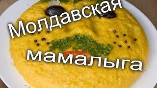 #как приготовить Молдавскую мамалыгу