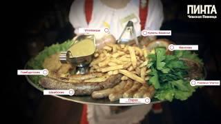 Пинта, Ижевск - Секреты Чешской Кухни!