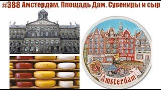 #388 Амстердам. Площадь Дам. Сувениры и сыр
