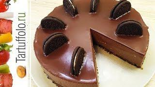 Шоколадный Торт без выпечки!