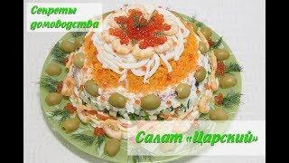 """Новогодний салат """"Царский"""" с красной икрой, кальмарами и креветками. Невероятный вкус!!!"""