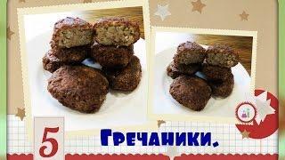 Гречаники/украинская кухня/просто и вкусно.