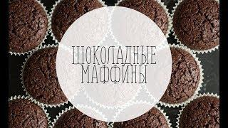 Шоколадные маффины, базовое шоколадное бисквитное тесто для торта
