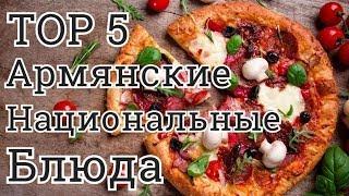 TOP 5 Армянские национальные Блюда