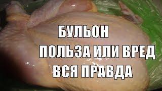 Бульон польза или вред? О мясном и курином бульоне