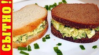 БУТЕРБРОДЫ С ЯЙЦОМ !!! Сэндвич с Яичным Салатом !!!