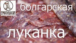 Луканка болгарская. Адаптированный рецепт для начинающих.