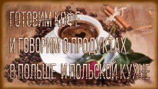 Польская кухня и качество продуктов в Польше!