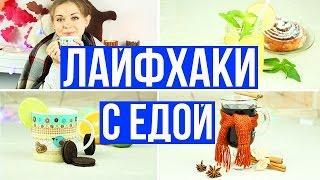 Согревающие напитки / Лайфхаки с едой / Лайфхакные рецепты / Фудхаки #5 / Foodhacks