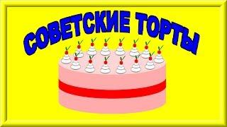 Советские торты | Soviet cakes