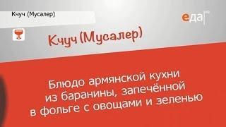 Кчуч (Мусалер).  Армянская кухня