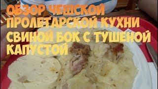 Чешская кухня: что едят обычные чехи? Обзор буфета Брненки #1