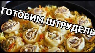Как приготовить штрудель. Рецепт второго блюда от Ивана!