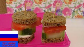 Мини бутерброды канапе снэк для школы