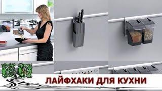 Интересные Кухонные Лайфхаки