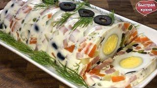 Самый популярный салат в необычной подаче. Салат--желе Оливье.