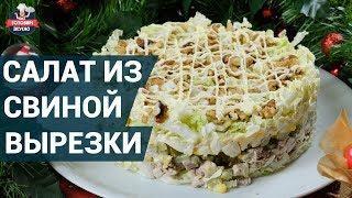 Вкусный салат со свининой с солеными огурцами. Как приготовить? | Готовим вкусно
