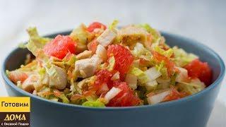 Вкуснейший Салат с Курицей и Грейпфрутом. Легкий салат Без Майонеза на праздничный Новогодний стол