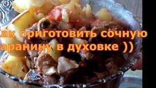 Сочная мягкая баранина кусочками запеченная в духовке в рукаве