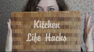 Life hacks #9  Kitchen / Кухонные Лайфхаки для девушек #9