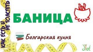 Баница. Рецепт болгарской кухни. ВКУСНО!
