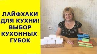 ЛАЙФХАКИ - КУХОННЫЕ ГУБКИ ДЛЯ УБОРКИ