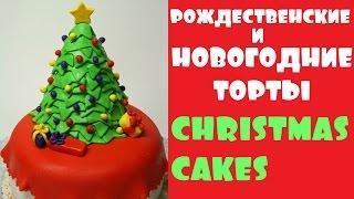 Новогодние торты. Рождественские торты Идеи. Christmas cakes ideas.