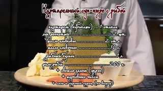 Современная белорусская кухня: картофельный суп-пюре с рыбой