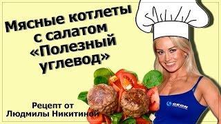 """Рецепт мясные котлеты с салатом """"Полезный углевод"""" от Людмилы Никитиной"""
