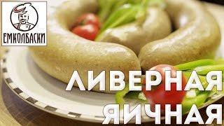 Ливерная яичная колбаса