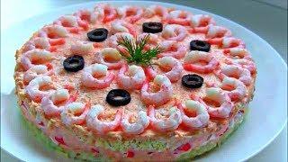 """Салат  """" Королевский """" с крабовыми палочками и креветками /  Вкусный и красивый праздничный салат"""