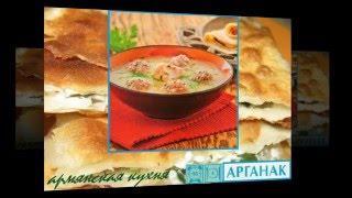Армянская кухня. Аргонак