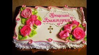 Украшение торта белково заварным кремом Торт на крестины