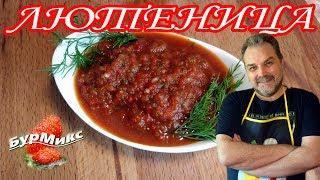 Болгарский соус / Лютеница / Болгарский кухня