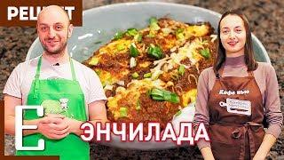 ЭНЧИЛАДА без мяса — рецепт мексиканской кухни