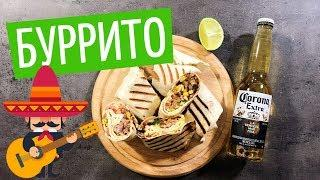 Буррито - рецепт мексиканской шаурмы!
