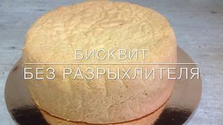 Бисквит который получается всегда без разрыхлителя | Рецепт бисквита | Sponge Cake